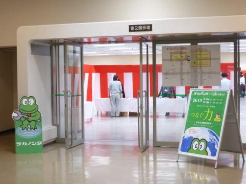 サカノシタ プライベート展示会